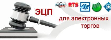 Регистрация на портале http://zakupki.gov.ru в ПОДАРОК!