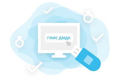 Электронная подпись для ГИИС ДМДК